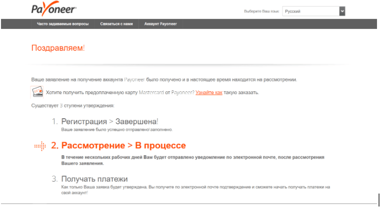 регистрация на payoneer6