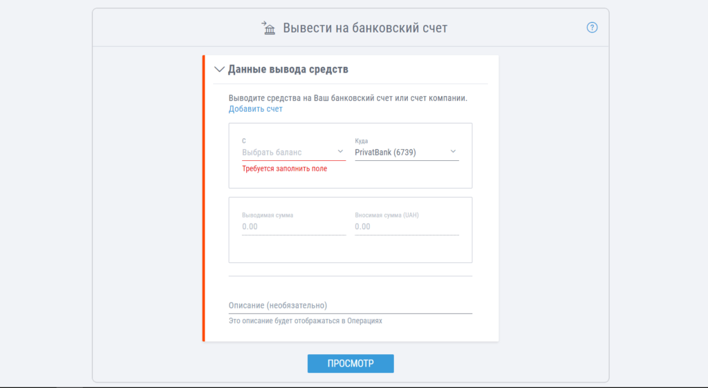 регистрация на payoneer9