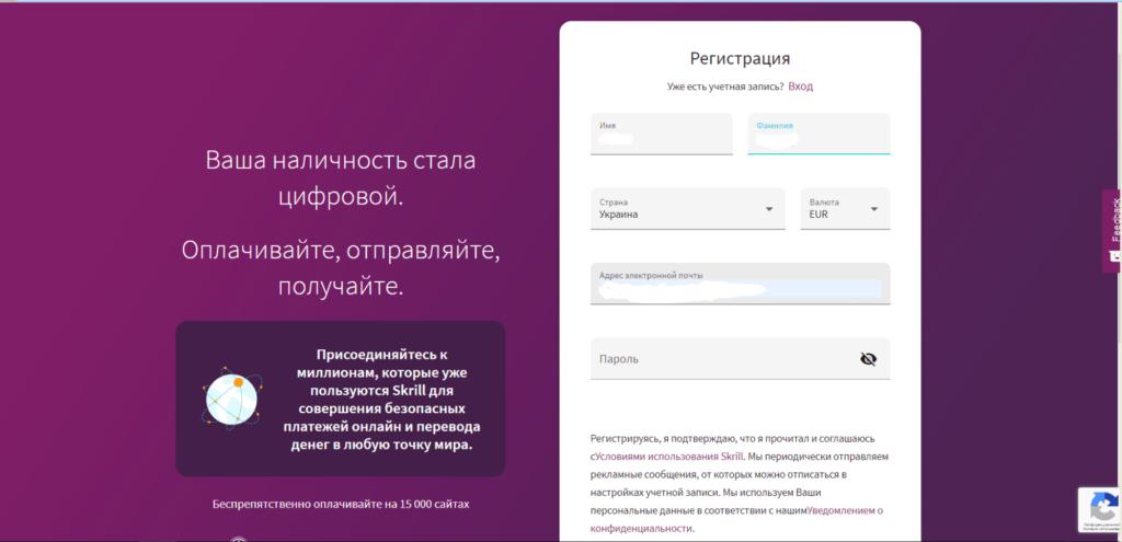 обзор платежной системы скрилл: регистрация