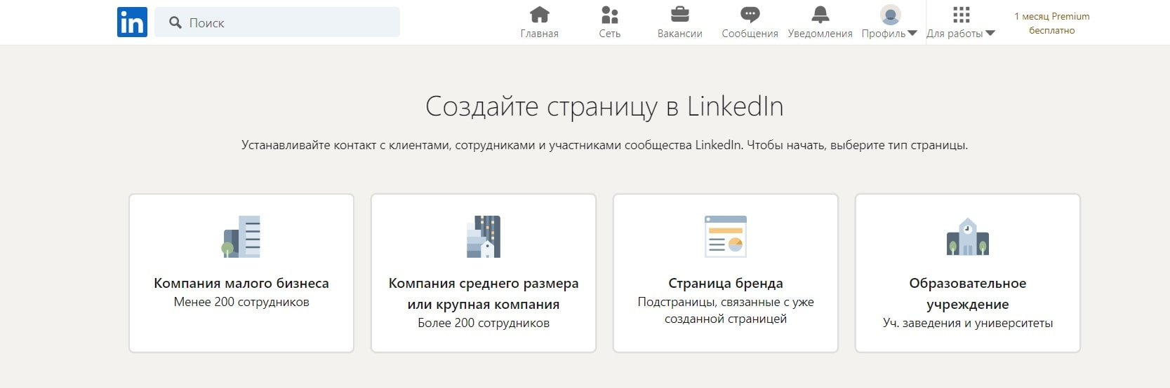 Полное руководство по LinkedIn